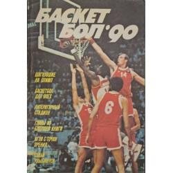Krepšinis 90