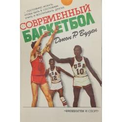 Šiuolaikinis krepšinis