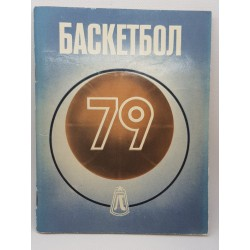 1979 Krepšinio žinynas -...