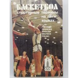 1979 Krepšinis. Sporto...