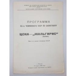 1986 Superfinalas TSRS vyrų...
