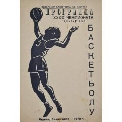 1972 TSRS vyrų krepšinio 39...