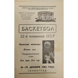 1984 TSRS aukščiausios...